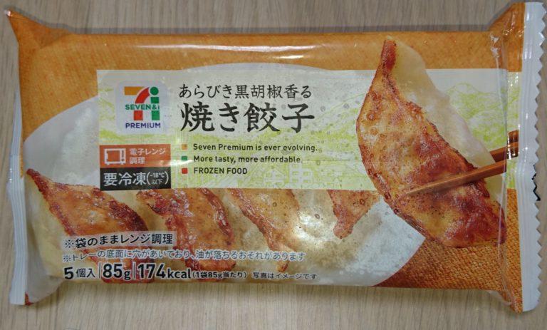 焼き餃子セブンプレミアム
