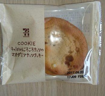 キャラメル&ごろごろナッツのマカダミアナッツクッキー