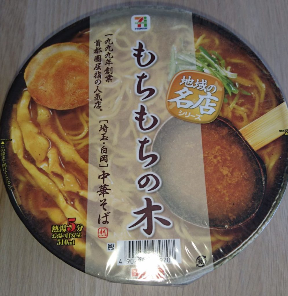 もちもちの木セブンイレブンカップ麺パッケージ