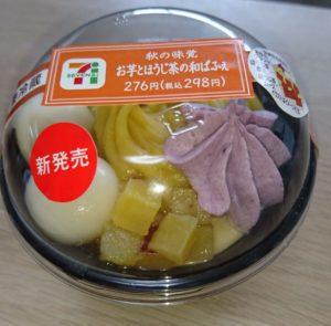 お芋とほうじ茶の和ぱふぇセブンカフェ