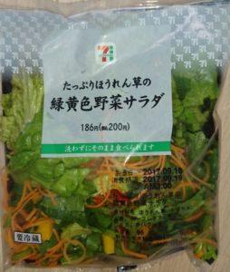 緑黄色野菜サラダセブンプレミアム