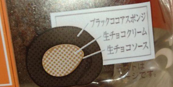 もちもち生チョコクリームロールセブンイレブン