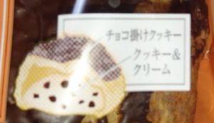 ざくざく食感クッキー&クリームシューセブンイレブン