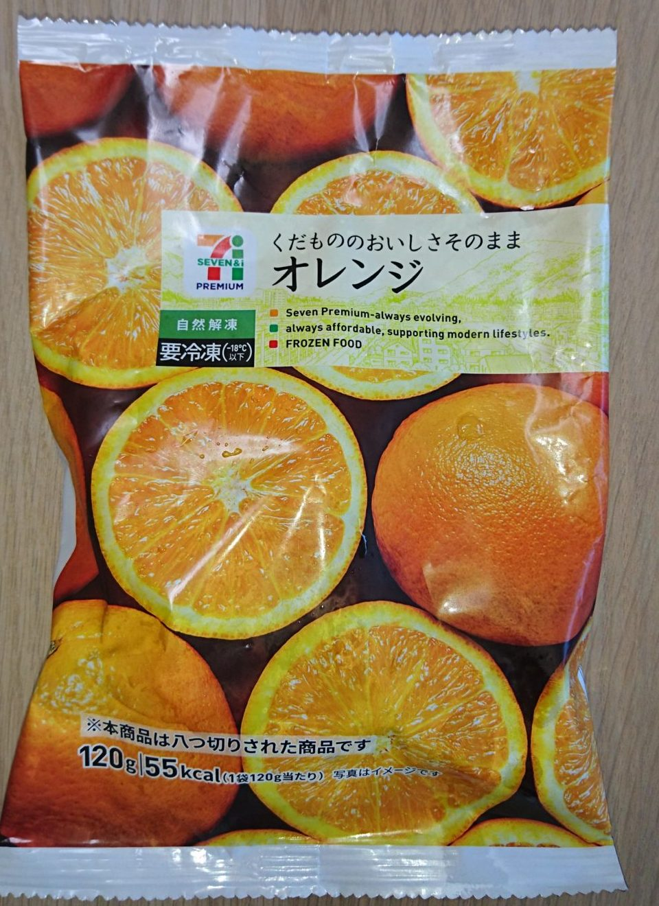 オレンジ:セブンプレミアム