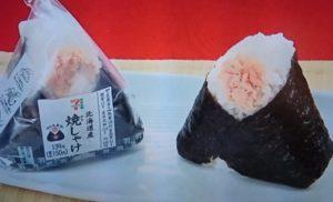 直巻きおむすび北海道産焼しゃけ