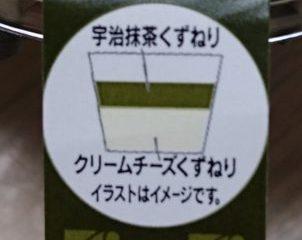宇治抹茶&クリームチーズくずねりセブンイレブン