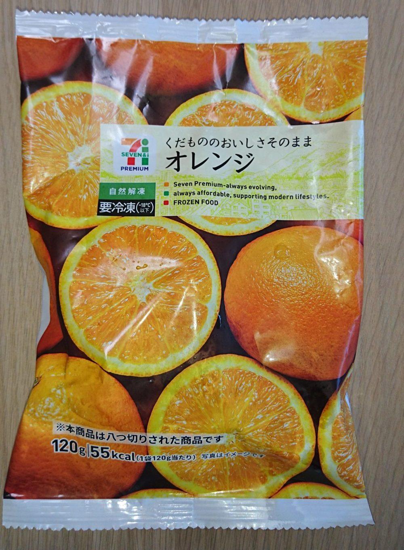 オレンジ セブンイレブン冷凍フルーツ