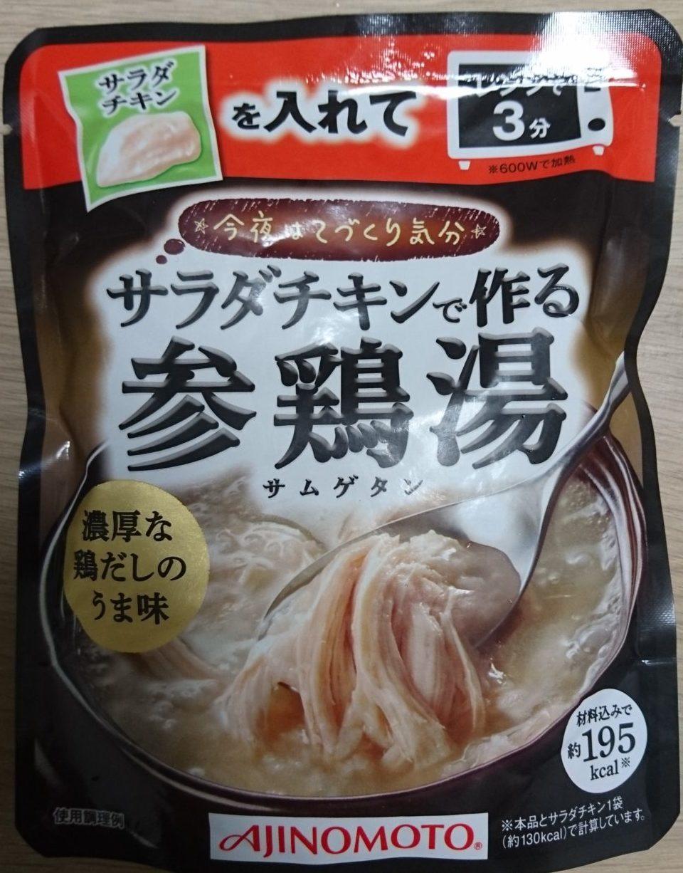 サラダチキンで作る参鶏湯セブンイレブン