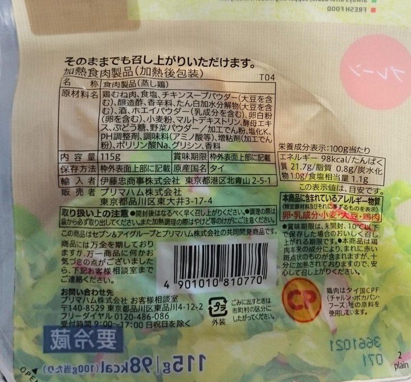 サラダチキンの原材料