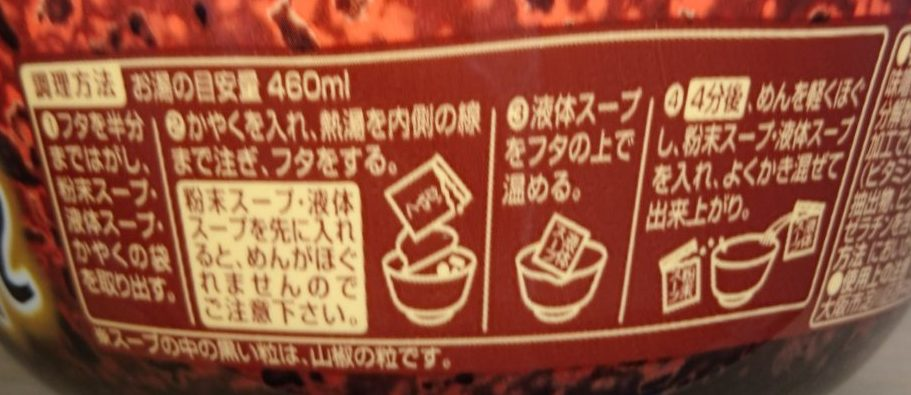 すみれカップ麺の作り方 セブンプレミアムゴールド