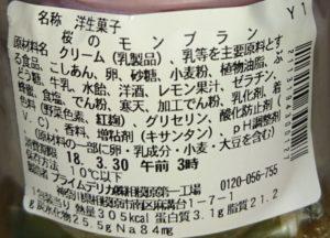 桜のモンブラン セブンイレブンスイーツ