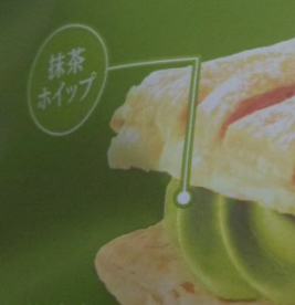 宇治抹茶クリームパイ セブンイレブン