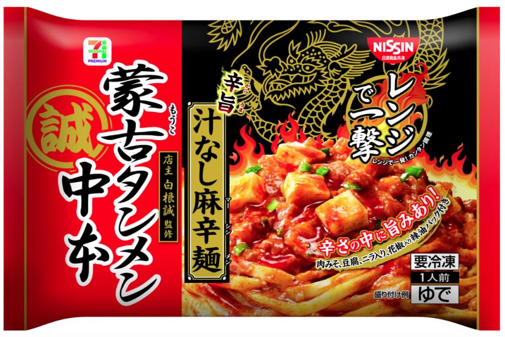 蒙古タンメン 汁なし麻辛麺 セブンイレブンの冷凍ラーメン セブンプレミアム商品