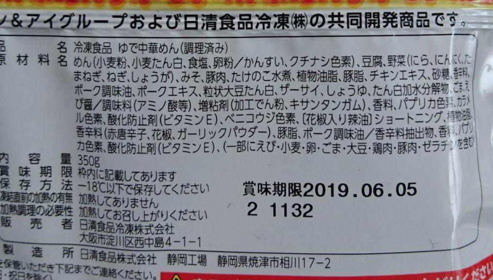 ラベル 蒙古タンメン 汁なし麻辛麺 セブンイレブンの冷凍ラーメン セブンプレミアム商品