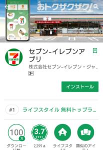 セブンイレブン アプリ インストール