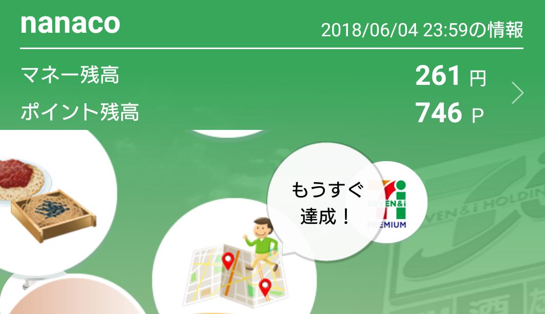 セブンイレブンアプリ利用メリット nanacoマネー&残高を簡単チェック
