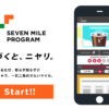 【セブンマイルプログラム】特典満載!マイルを貯めてお得に買い物!
