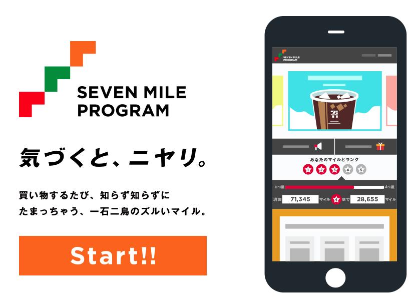 セブンマイルプログラム