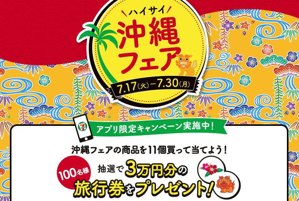 セブンイレブン 沖縄フェア