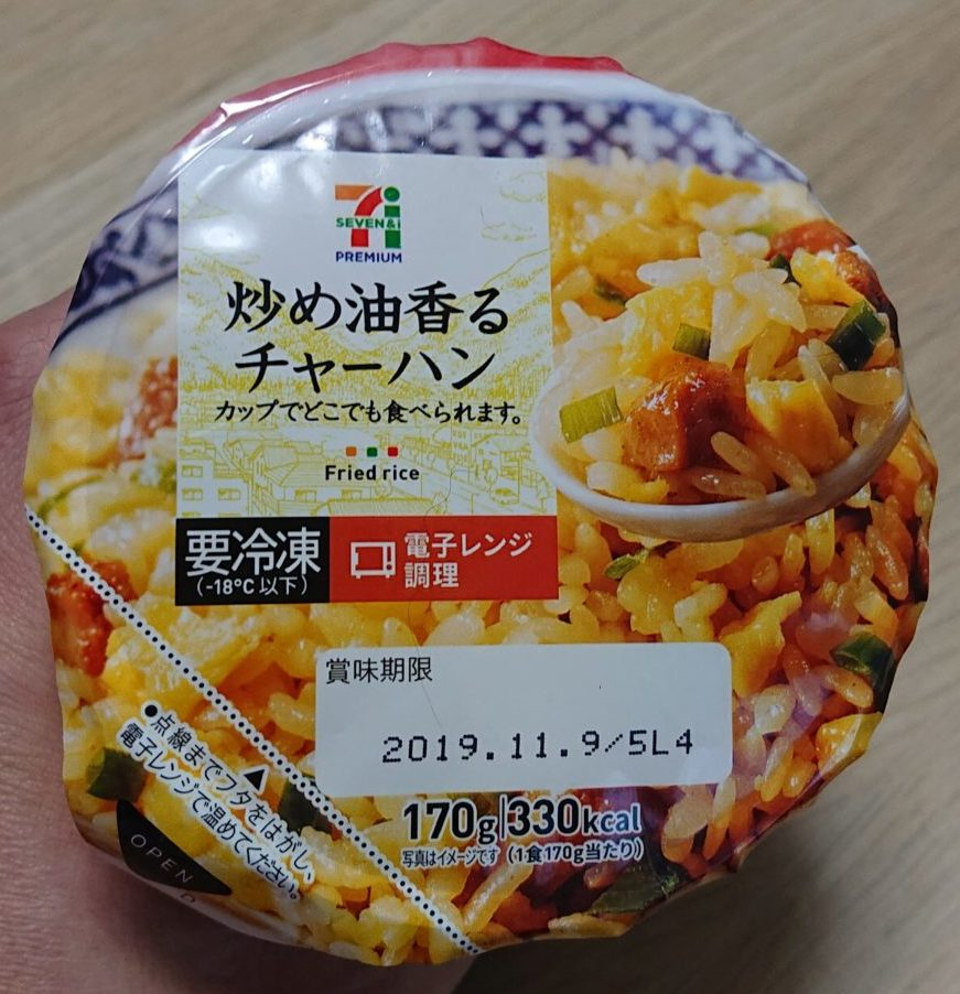 パッケージ カップ冷凍チャーハン セブンイレブン|炒め油香るカップチャーハン
