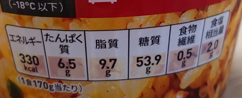 カロリー カップ冷凍チャーハン セブンイレブン|炒め油香るカップチャーハン