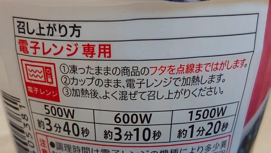 作り方 カップ冷凍チャーハン セブンイレブン|炒め油香るカップチャーハン