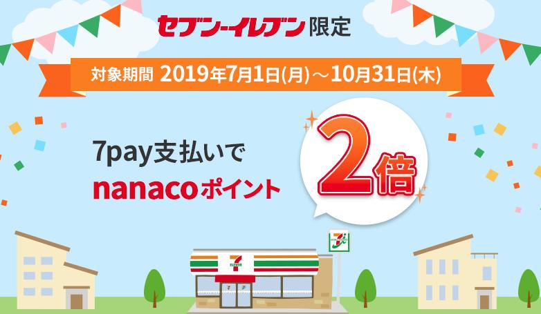 nanaco利用者は7pay(セブンペイ)会員登録しないと損をする仕組み