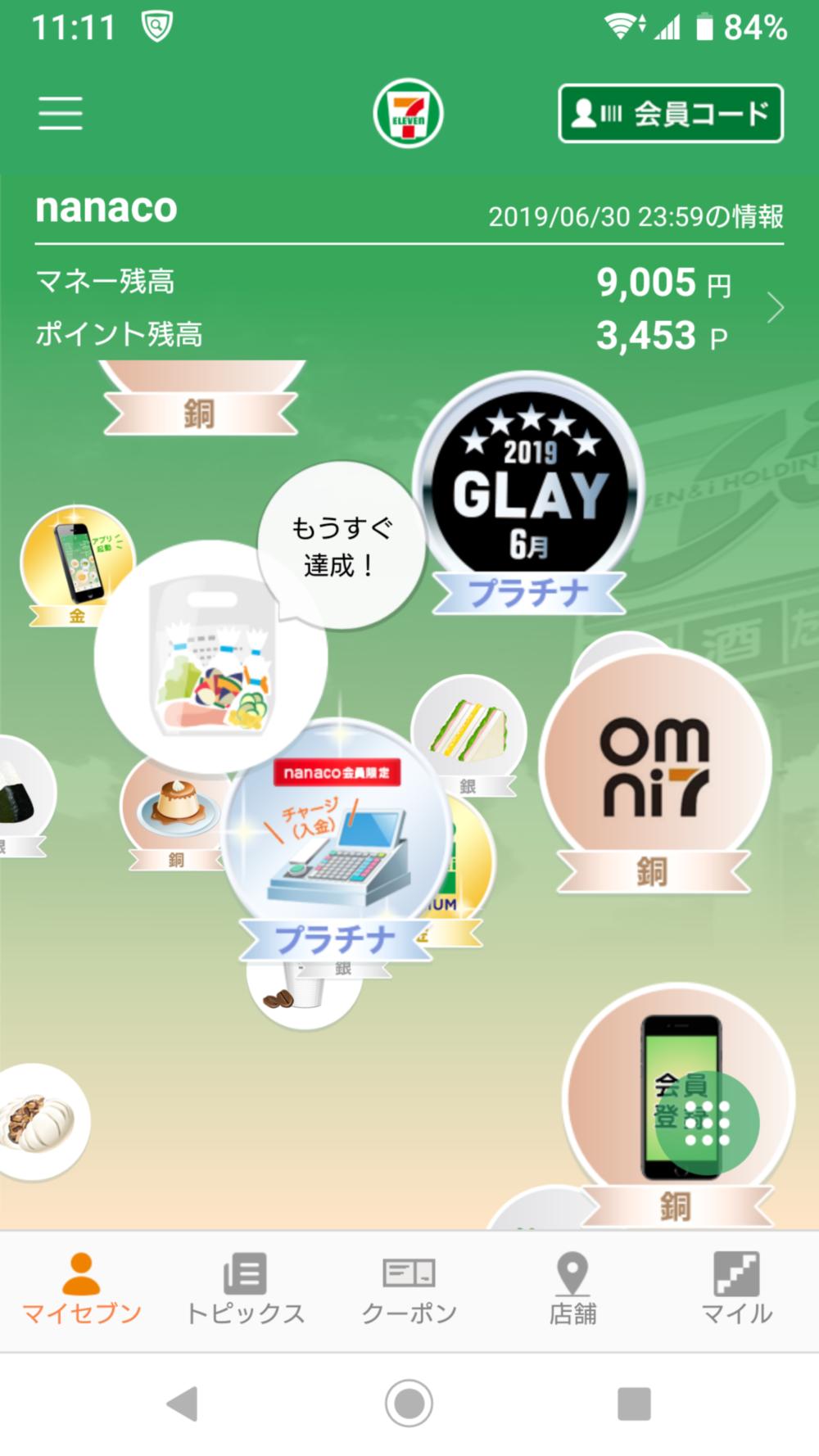 表示されない 7pay(セブンペイ)新規登録ボタン