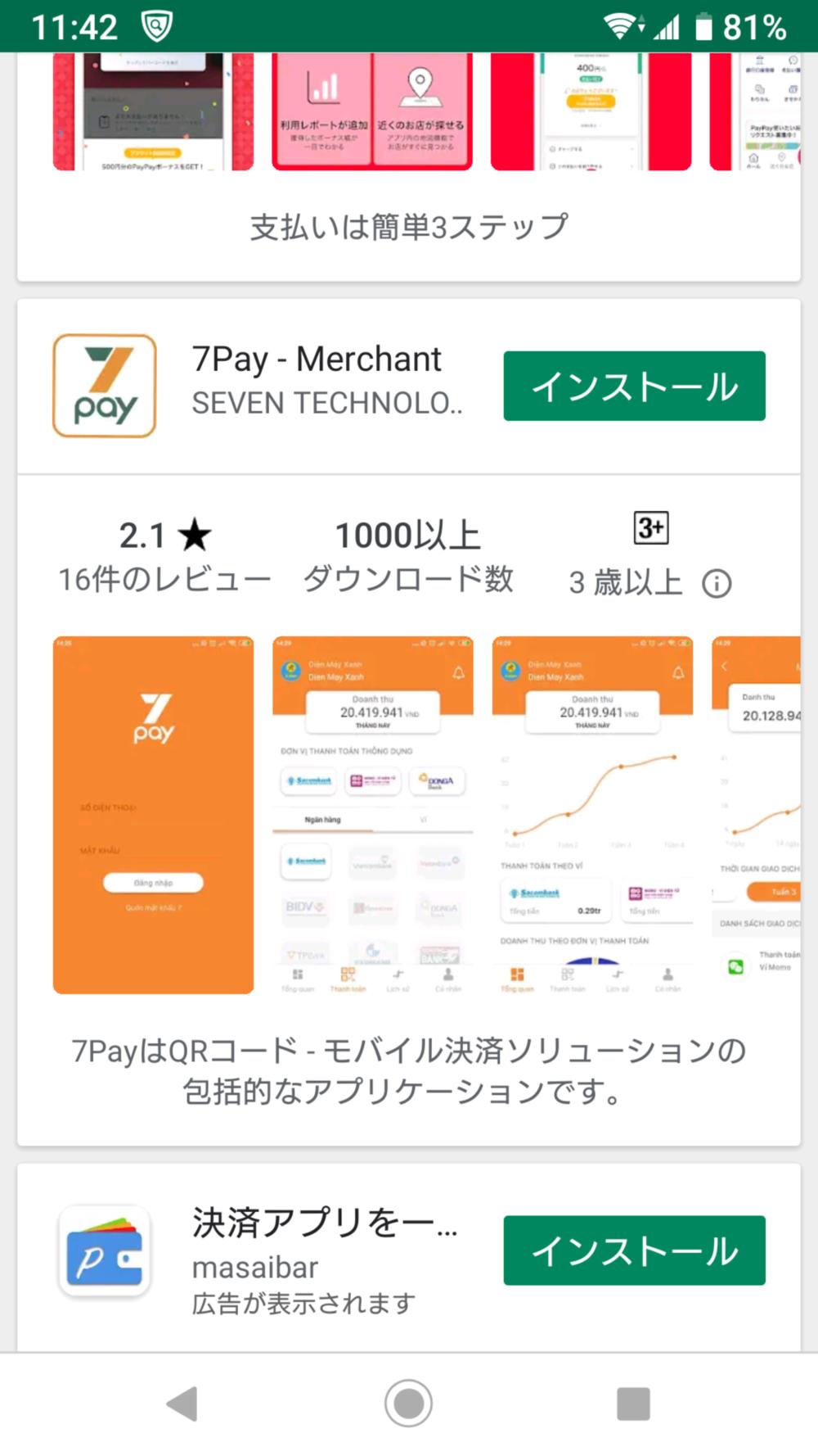 偽アプリか? 対処|7pay(セブンペイ)会員登録できない